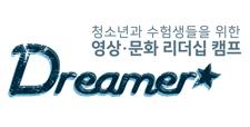 영상,문화 리더십 캠프 Dreamer★