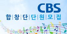 CBS 합창단 단원모집