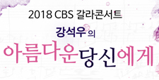 2018 CBS 갈라콘서트 강석우의 아름다..