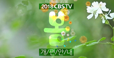 CBSTV 2018 봄 개편 안내