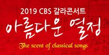 2019 CBS갈라콘서트 아름다운 열정