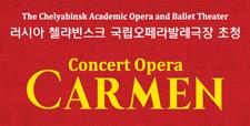 콘서트 오페라 카르멘