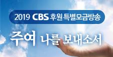 2019 CBS 후원 특별모금방송