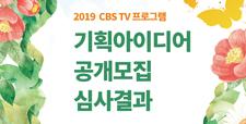 CBS TV 2019 프로그램 기획아이디어 ..