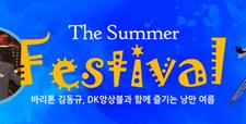 2019 김동규의 The Summer Festival