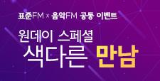 음악FM 공동 이벤트 '원데이 스페셜- ..