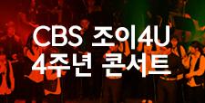 JOY4U 개국 4주년 기념 콘서트