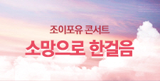 조이포유 콘서트 <소망으로 한걸음>