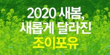 2020 JOY4U 봄개편 안내
