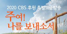 2020 CBS 후원 특별모금방송
