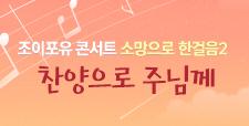 조이포유 콘서트 소망으로 한걸음 2탄..