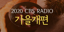 2020 CBS RADIO 가을개편 안내