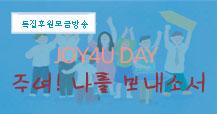 후원특집 JOY4U DAY
