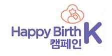 Happy Birth K 캠페인