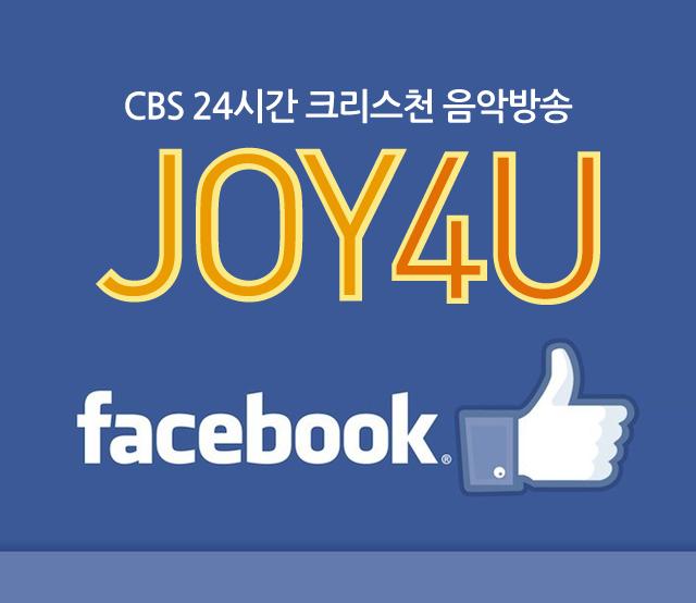 JOY4U 페이스북